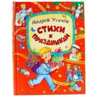Книга 978-5-4451-0600-5 ОНИКС. Стихи к праздникам. А. Усачёв