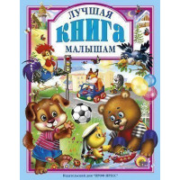 Книга 978-5-378-00949-7 Лучшая книга малышам