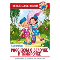 Книга 978-5-378-29584-5 Рассказы о Белочке и Тамарочке Пантелеев Л. ВЧ