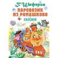 Книга 978-5-17-119710-0 Паровозик из Ромашково Цыферов Г.М.