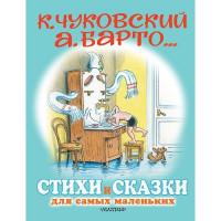 Книга 978-5-17-120878-3 Стихи и сказки для самых маленьких. Рисунки В. Сутеева