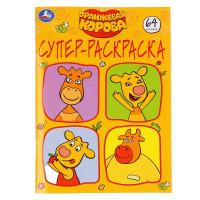 Раскраска 9785506045786 Оранжевая корова.Супер-раскраска для маленьких