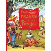 Книга 978-5-353-09517-0 Харрис Дж. Сказки дядюшки Римуса Любимые детские писатели