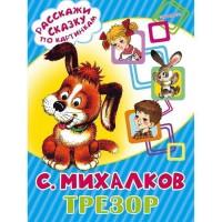 Книга 978-5-17-100926-7 Трезор