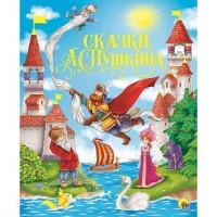 Книга 978-5-378-28892-2 Золотые сказки.А.С.Пушкина