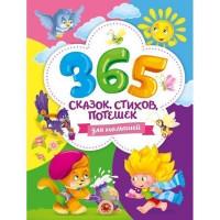 Книга 978-5-378-29006-2 365 Сказок,стихов,потешек для малышей