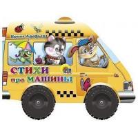 Книга Колесики 978-5-378-02547-3 Стихи про машины