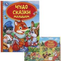 Книга Умка 9785506043270 Чудо сказки малышам.Детская библиотека