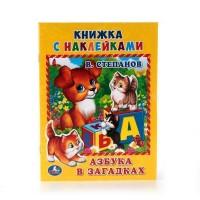 Книга Умка 9785506013211 В.Степанов Азбука в загадках с наклейками