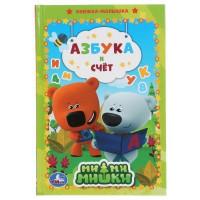 Книга Умка 9785506049449 Азбука и счет.МиМиМишки.Книжка-малышка
