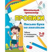 Книга 9785705753550 Письмо букв по линейкам. 7-8 лет 1-2 кл. Задания по чистописанию и каллиграфии