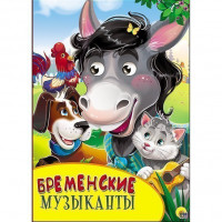Книга Картонка с глазками 978-5-378-27125-2 Бременские музыканты