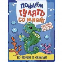 Книга 978-5-222-24666-5 Пойдем гулять со мной: по морям и океанам