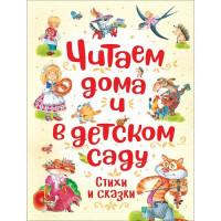 Книга 978-5-353-09378-7 Читаем дома и в детском саду (пухл.)