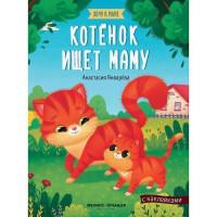 Книга 9785222319802 Котенок ищет маму.Январева.Хочу к маме.С наклейками