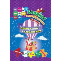 Блокнот 4630075879582 занимательных заданий для детей 5-7. Новогодний калейдоскоп: игры, пазлы