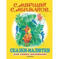 Книга 978-5-17-122779-1 Сказки-малютки.Михалков С.В.