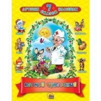 Книга 978-5-378-03214-3 Корней Чуковский 7 сказок