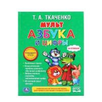 Книга Умка 9785506015819 Мультазбука и цифры.Ткаченко.Любимая библиотека