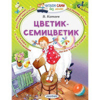 Книга 978-5-17-107359-6 Цветик-семицветик.Катаев В.П.