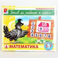 Игра Готов ли ребенок к школе.Математика