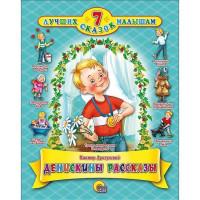 Книга 978-5-378-27697-4 Денискины рассказы 7 сказок