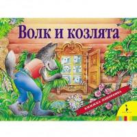 Книга 978-5-353-07903-3 Волк и козлята (панорамка)