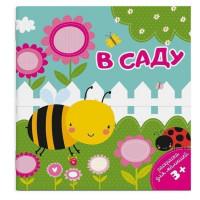 Раскраска 49812 Раскраска для малышей.В саду