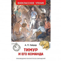 Книга 978-5-353-07705-3 Гайдар А.Тимур и его команда (ВЧ)