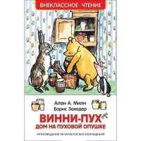 Книга 978-5-353-08578-2 Милн А. Винни-Пух. Дом на Пуховой Опушке  (ВЧ)
