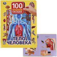 Книга Умка 9785506037583 Тело человека.100 окошек для малышей