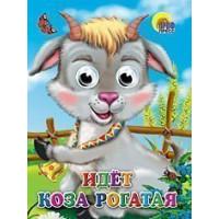 Книга Глазки 978-5-378-02419-3 Идет Коза рогатая