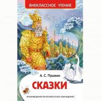 Книга 978-5-353-07209-6 Пушкин А.С. Сказки (ВЧ)