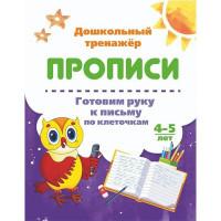 Книга 9785705753536 Готовим руку к письму по клеточкам. 4-5 лет