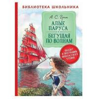 Книга 978-5-353-09583-5 Грин А. Алые паруса. Бегущая по волнам (Библиотека школьника)