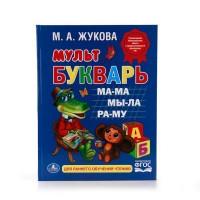 Книга Умка 9785506012337 М.А.Жукова.Мультбукварь