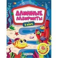 Книга 9785222327807 В море: книжка-гармошка