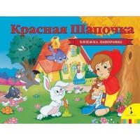 Книга 978-5-353-08763-2 Красная шапочка. Панорамка