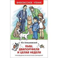 Книга 978-5-353-09168-4 Алешковский Ю. Кыш, Двапортфеля и целая неделя (ВЧ)