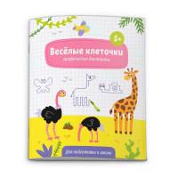 Книга с заданиями для детей Веселые клеточки 5+ 52714