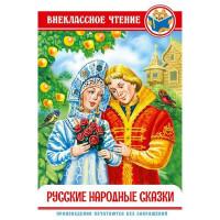 Книга 978-5-378-29591-3 Русские народные сказки. ВЧ