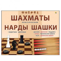 Шахматы,шашки и нарды классические в бол. кор.+поле ИН-0296