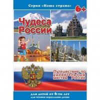 Книга 41528 Чудеса России. Наша страна.