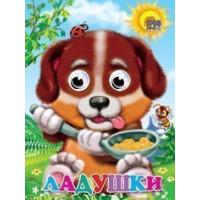 Книга Глазки 978-5-378-02421-6 Ладушки