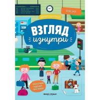 Книга 9785222332207 Вокзал: книжка-панорама с наклейками. Взгляд изнутри