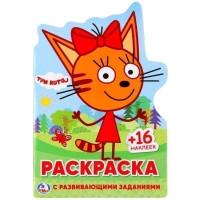 Раскраска 9785506024309 Три кота.С вырубкой и наклейками
