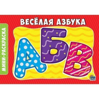 Раскраска 978-5-378-28787-1 Веселая азбука.А5 эконом