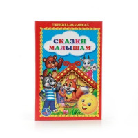 Книга Умка  9785506010081 Сказки малышам.Книжка-малышка