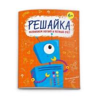 Книга с заданиями Решайка Для мальчиков 52100
