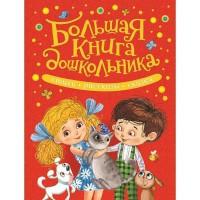 Книга 978-5-353-08840-0 Большая книга дошкольника